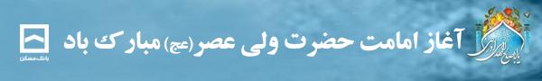 آغاز امامت حضرت ولی عصر(عج) مبارک باد