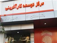 افتتاح مرکز توسعه کارآفرینی بانک مسکن