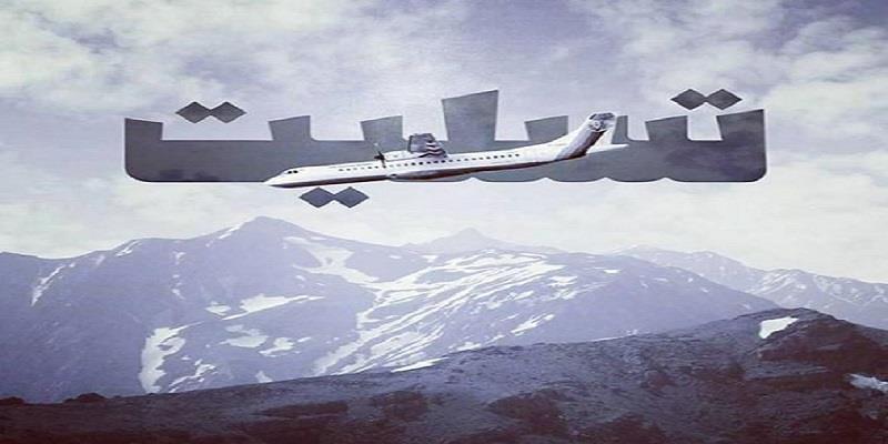 پیام تسلیت مدیرعامل بانک مسکن به مناسبت سقوط هواپیمای مسافربری یاسوج