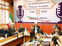 برگزاری نشست خبری مدیرعامل بانک مسکن