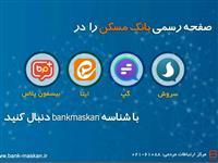 توقف فعالیت کانال رسمی بانک مسکن در تلگرام