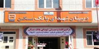 افتتاح دبستان شهدای بانک مسکن در خاروانا