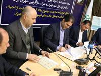 امضای تفاهم نامه گروه سرمایه گذاری بانک مسکن با سازمان نوسازی شهر تهران