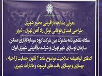 همکاری گروه سرمایه گذاری بانک مسکن با سازمان نوسازی شهر تهران
