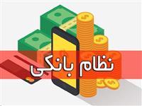 پیش نیاز همکاری بین المللی نظام بانکی