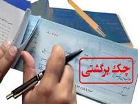 چهارمحال و بختیاری بیشترین و سیستان و بلوچستان کمترین آمارچک برگشتی