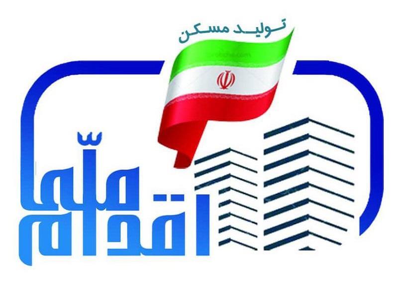 ۲۴ آذر ماه آخرین مهلت واریز وجه مسکن ملی در استان اصفهان است