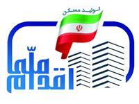 گزارش کار چهار نهاد پیشرو در طرح اقدام ملی مسکن