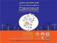 تمدید مهلت شرکت در جشنواره «نوآوری در حوزه ساخت و ساز»
