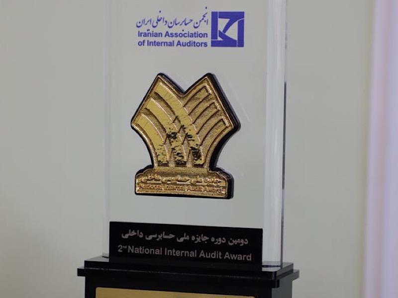 گزارش تصویری کسب تندیس جایزه ملی حسابرسی داخلی
