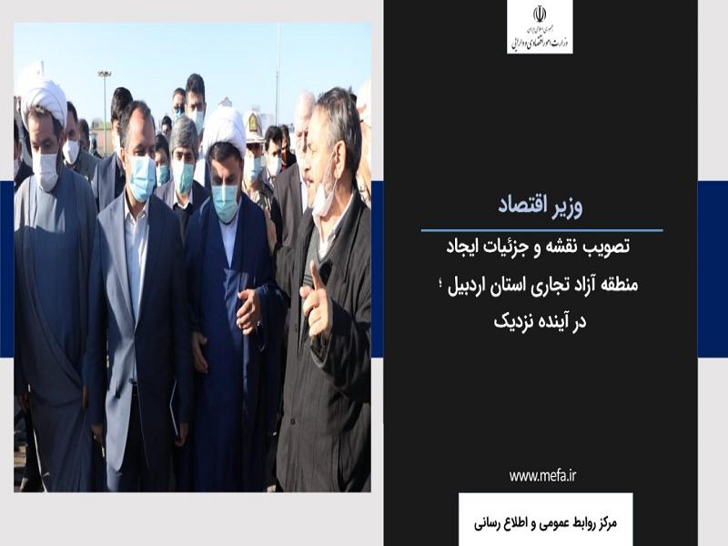 تصویب نقشه و جزئیات ایجاد منطقه آزاد تجاری استان اردبیل؛ در آینده نزدیک